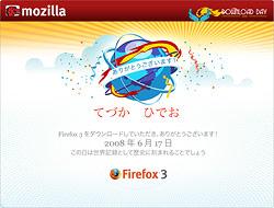 FireFox 3 ダウンロードDay参加証