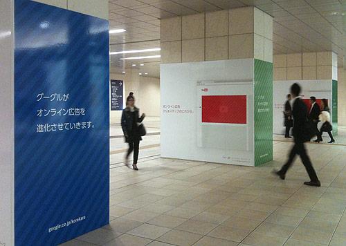 汐留のGoogle ディスプレイネットワークの広告