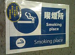 喫煙スペースの表示