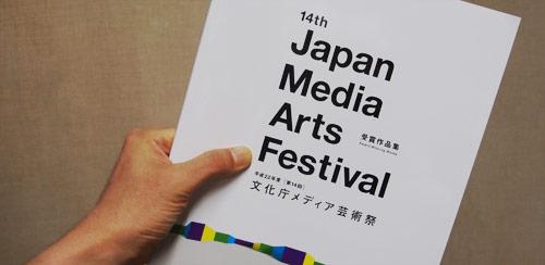 文化庁メディア芸術祭・目録