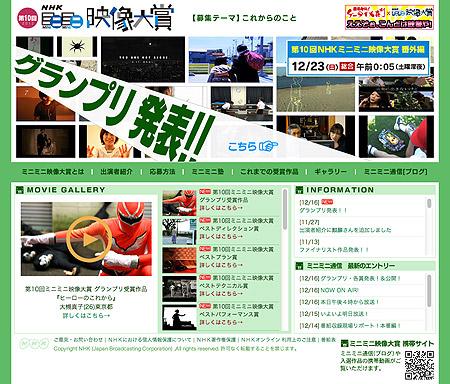 NHKミニミニ映像大賞