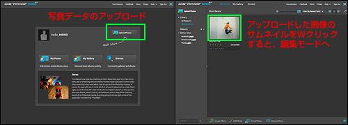 Photoshop Expressの画面サンプル1