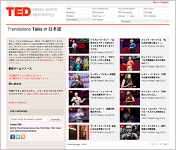 TED Talks in 日本語