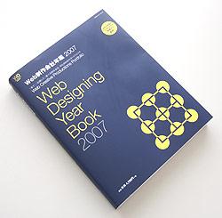 Web制作会社年鑑2007の写真