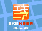 [EKINEAR(エキニア)] 今いる場所から最寄駅をみつけるiPhone アプリを詳しく見る