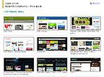 WEBデザインのギャラリーサイトまとめを詳しく見る