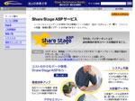 NTTコミュニケーション:Share Stage ASPサービス