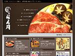 銀座らん月:サイトフルリニューアルの詳細を見る