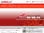 ヤマハ発動機:50周年記念スペシャルサイト