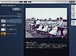 ヤマハ発動機:フォトヒストリー(50周年記念サイト)