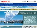 ヤマハ発動機:BoatShow2005 スペシャルサイト