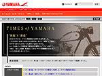 ヤマハ発動機:Times of YAMAHA (50周年記念サイト)