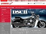 ヤマハ発動機販売:MC-2005モデル製品情報 2月分