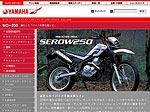 ヤマハ発動機販売:MC-2005モデル製品情報 3月分