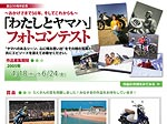 ヤマハ発動機販売:「わたしとヤマハ」フォトコンテスト(50周年記念サイト)