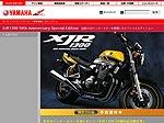ヤマハ発動機販売:MC-2005モデル製品情報 6/7月分