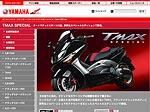 ヤマハ発動機販売:MC-2005モデル製品情報 8月分