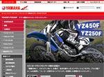 ヤマハ発動機販売:MC-製品情報 競技モデル06/ビジネスモデル