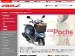 ヤマハ発動機販売:MC-2006モデル製品情報 スクーター