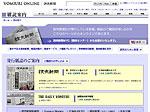 読売新聞:購読案内