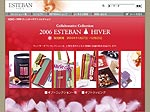 ESTEBAN:ウィンターギフトコレクション