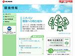 ニチバン:環境情報サイト