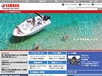 ヤマハ発動機:TOPページ・デザインリニューアルの詳細を見る