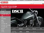 ヤマハ発動機販売:MC-2006モデル製品情報 1月分10モデル
