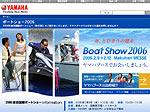 ヤマハ発動機販売:BoatShow2006 スペシャルサイトの詳細を見る