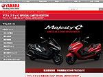 ヤマハ発動機販売:MC-2006限定特別仕様車3モデル