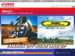 ヤマハ発動機販売:MC-2006オフロードモデルLINE-UP