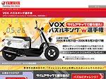 ヤマハ発動機販売:VOXパズルキング選手権の詳細を見る