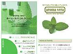 日本香堂:アロマベラ