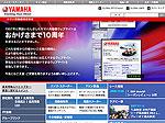 ヤマハ発動機:サイト開設10周年記念TOPページの詳細を見る