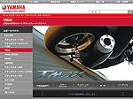 ヤマハ発動機販売:MC-2007モデル製品情報 1月分8モデル