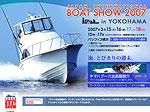 ヤマハ発動機販売:ボートショー2007 イン 横浜の詳細を見る