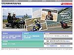 ヤマハ発動機販売:サイトリニューアルの詳細を見る