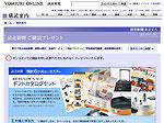 読売新聞東京本社:読売新聞ご購読プレゼント