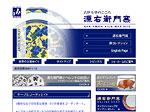 源右衛門窯:源右衛門窯オフィシャルサイトの詳細を見る