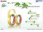 ニチバン:セロテープ® 60周年スペシャルサイトの詳細を見る
