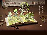 ニチバン:森の妖精物語の詳細を見る