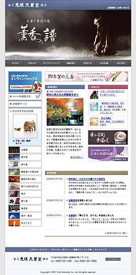 鬼頭天薫堂TOPページ