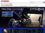 """ヤマハ発動機:2008 Art on wheels """"One Day"""" Picture & Back Storiesの詳細を見る"""