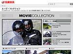 ヤマハ発動機:ムービーコレクションの詳細を見る