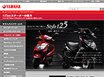 ヤマハ発動機:125ccスクーターの魅力