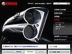 ヤマハ発動機:サイトリニューアルの詳細を見る