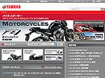 ヤマハ発動機販売:バイク・スクーター製品情報の詳細を見る