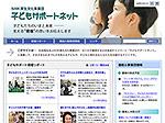NHK厚生文化事業団:子どもサポートネットの詳細を見る