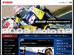 ヤマハ発動機:レースSPサイトのMTテンプレート作成の詳細を見る