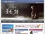 鬼頭天薫堂:鬼頭天薫堂サイトの詳細を見る